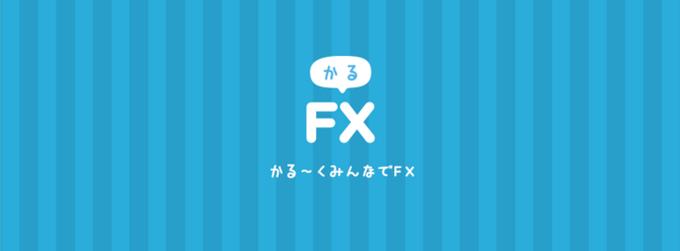 かる〜くみんなでFX