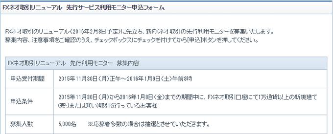 先行モニター申込フォーム