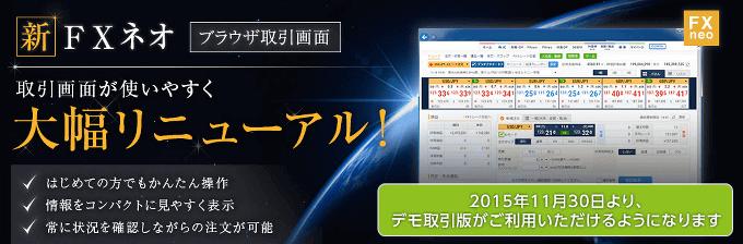 新FXネオの新しいブラウザ取引画面