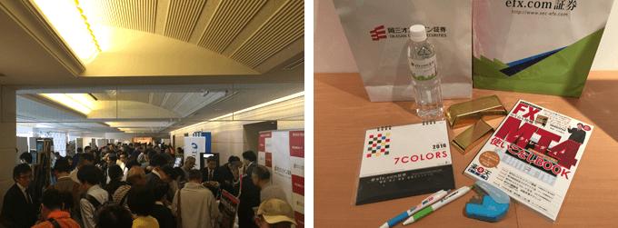 投資戦略フェア2015 秋 in 大阪