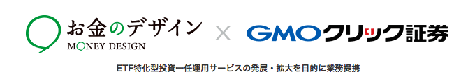 お金のデザインとGMOクリック証券の業務提携