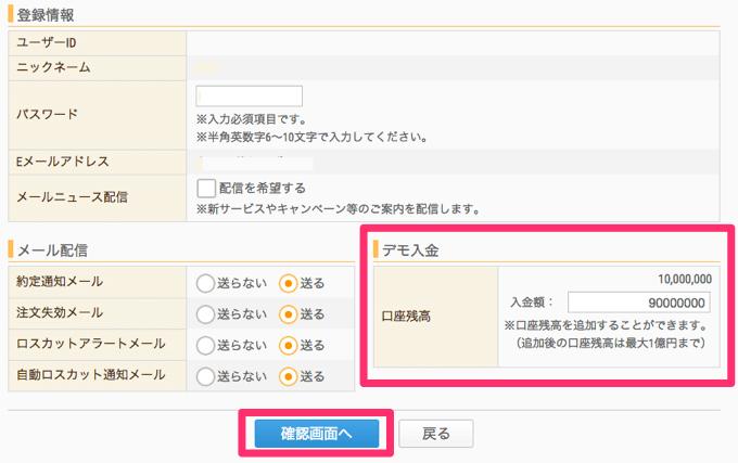登録情報の変更入力