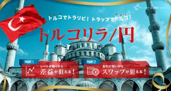 マネースクウェア・ジャパンのトルコリラ:円
