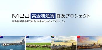 M2J高金利通貨普及プロジェクト