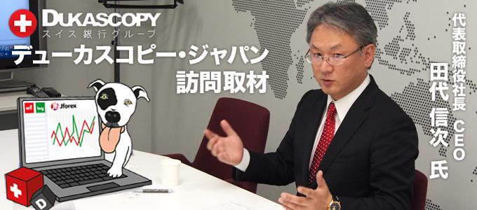 デューカスコピー・ジャパン訪問取材