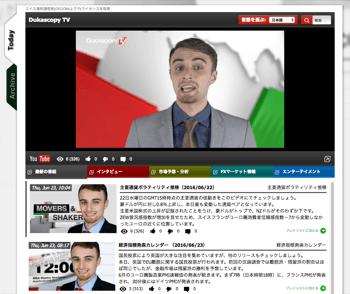 デューカスコピー・ジャパンの動画TV