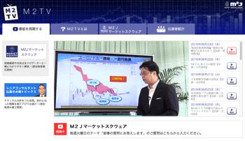 マネースクウェア・ジャパンのM2TV