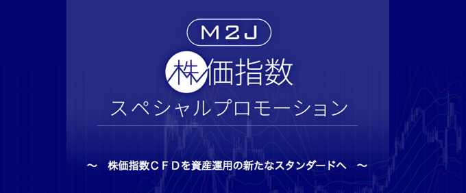 M2J株価指数