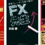 齊藤トモラニ先生の講義を受講する前にオススメのFX本を教えてください。