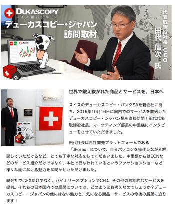 デューカスコピー・ジャパン取材