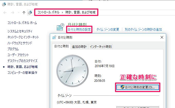 Windows10の時刻設定