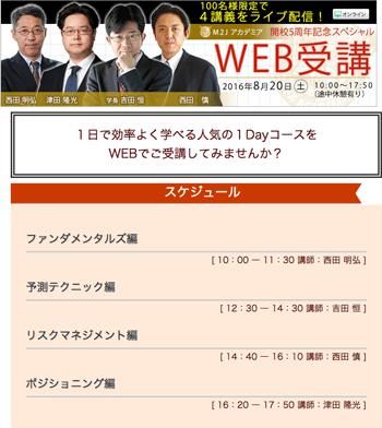 M2JFXアカデミア開校5周年記念スペシャル WEB受講