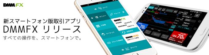 DMM FXの新スマートフォンアプリ