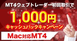 マック対応MT4キャンペーン