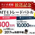 2017年版「FOREX NOTE / 為替手帳」をFXTF MT4リアルトレードバトルの参加者100名様へプレゼント!