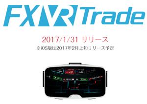 FXVRトレード登場