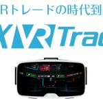 【FX VR】金融業界初 VRスマホアプリ「GMO-FX VR トレード」GMOクリック証券より登場!(iPhone&Android対応)