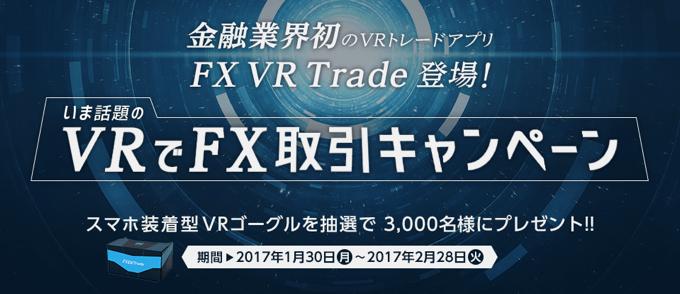 VRでFX取引キャンペーン