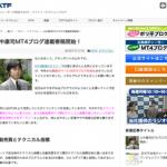 FXTF公式ブログに「山中康司氏MT4ブログ」が登場、「FXTF未来チャート」バージョンアップなど注目の情報を紹介
