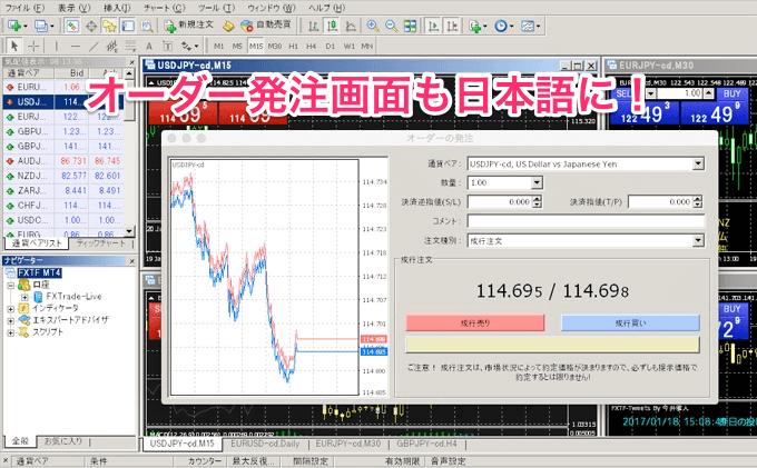 PlayOnMacを利用したMT4の日本語文字化けを直す方法