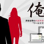 「俺のBO」国内FXバイナリーオプション業界にFOREX EXCHANGE社が新規参入!
