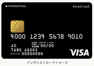 インヴァストカードイメージ