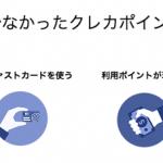 国内初「インヴァストカード」登場!ETF自動投資をクレジットカードポイントで行える資産運用サービス