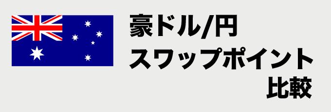 豪ドル/円 FX各社スワップポイント比較