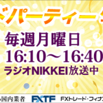 FXTF提供「トレードパーティ♪(ラジオNIKKEI)」毎週放送中!ひろぴー氏と著名ゲストの実践的アドバイスが聞ける!