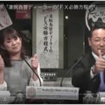 FXTF 鶴社長の「FX必勝方程式」、「こじるり」こと小島瑠璃子さんのFXTF MT4紹介動画が公開中です!