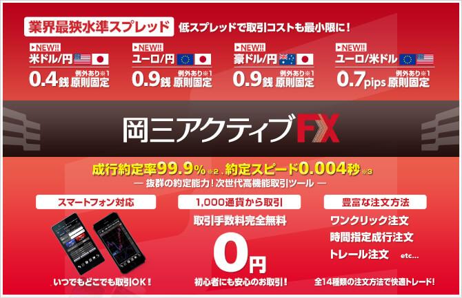 岡三オンライン証券【岡三アクティブFX】