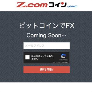 Z.comコイン byGMO