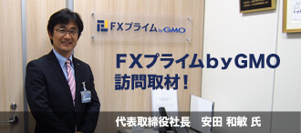 FXプライムbyGMO 訪問取材