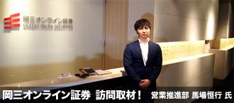 岡三オンライン証券 訪問取材