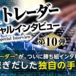 2億円以上を稼いだ「スキャルピング・トレーダー」の手法とは? FXプライムbyGMO「勝ち組FXトレーダー スペシャルインタビュー」