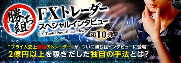 勝ち組FXトレーダー スペシャルインタビュー 第10弾