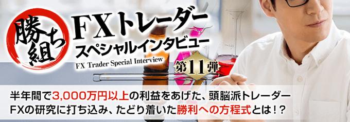 勝ち組FXトレーダー スペシャルインタビュー 第11弾