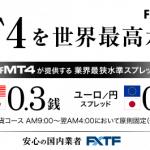 賞金総額1,000万円「FXTF MT4」トレードバトル開始!ビットコインプレゼント等、FXTFキャンペーン情報