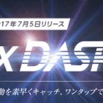GMOクリック証券よりFXネオの新スマホアプリ「GMO-FX DASH」がリリース
