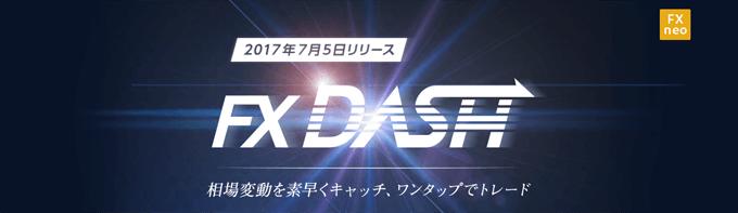 GMOクリック証券が新スマホアプリ「GMO-FX DASH」をリリース
