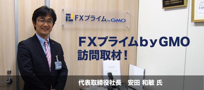 FXプライムbyGMO 安田社長インタビュー