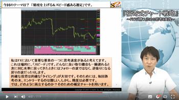 福寄式チャート戦略2動画