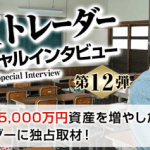 定年退職後にFXで資産を約5,000万円に! 「勝ち組 FXトレーダー スペシャルインタビュー 第12弾」FXプライムbyGMO