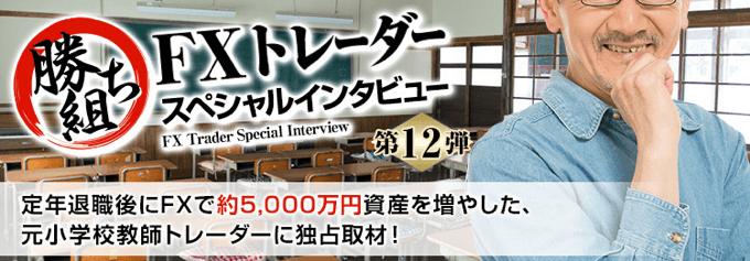 勝ち組 FXトレーダー スペシャルインタビュー 第12弾