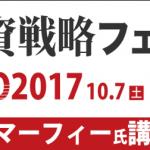 「投資戦略フェアEXPO2017 in大阪」開催!FXTFでもお馴染みの石原順氏やマーフィー氏が講演