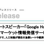 スマートスピーカー(AIスピーカー)対応FXサービスを外為どっとコムがリリース/「Google Home」で為替情報を発信
