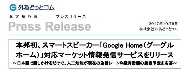 外為どっとコム プレスリリース グーグルホーム