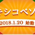 FXプライムbyGMOがメキシコペソ円の取扱いを発表!くりっく365でもMXN/JPY取扱い開始!