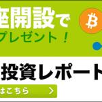 ビットコイン仮想通貨投資のコツとは? FXTF関連会社「ビットトレード」の口座開設キャンペーン