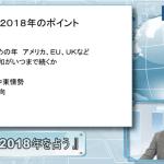 今井雅人氏ウェブセミナー「2018年の相場を占う」FXTF会員限定プレミアムセミナーが公開中!
